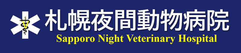 札幌夜間動物病院